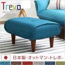 ソファ・オットマン(布地)サイドテーブルやスツールにも使える。日本製 Trevo-トレボ-