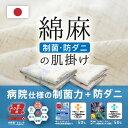 日本製 制菌 防ダニ 綿麻 肌掛け 肌布