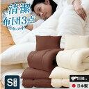 日本製 布団3点セット シングル 固綿入国産 布団セット 日本製 掛け布団 敷布団 枕 シングル 布団干し ふとんセット清潔 ほこりが出にくい 送料無料 敷布団 敷き固綿使用