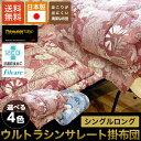 【最安値に挑戦中】完全日本製ウルトラシンサレート掛布団 【シングルロング】羽毛より暖かい 掛布団 シングル シングルロング 掛布団 軽量 布団 掛け布団 洗える 丸洗いOK 掛布団 清潔 ほこりが出にくい 日本製 羽毛より暖かい