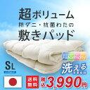 日本製 防ダニ抗菌わた 超ボリューム敷きパッド 洗える 分厚い シングル ロングボリューム ベッドパッド 敷パッド 敷きパット 防ダニ 抗菌 防臭 ふかふか ウォッシャブル 丸洗い 雲の上でやすらぐ 熟睡を マットレスに