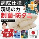日本製【病院採用】制菌掛け布団 菌を殺菌 防ダニ効果 シングル ロング安全性もバッチリだから子供用掛