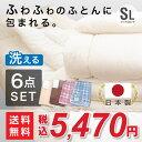 【送料無料】日本製布団6点セット(固綿なし)日本製/布団セット/敷布団/シングル/布団干し/清潔/ほこりが出にくい/送…