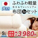 【日本製最安値挑戦中】送料無料 日本製 布団3点セット 洗える シングル ロング国産