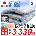 日本製 防ダニ抗菌防臭 敷き布団(固綿入り) シングル 100x200cm 洗える国産 固綿入り