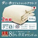 日本製 防ダニ 羽毛ダウンケット2枚組 春夏 羽毛肌掛け布団 0.4kg 送料無料 シングル