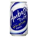 アンバサ サワーホワイト 350ml缶x24本