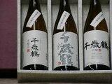 北海道 日本清酒 敬老の日千歳鶴オリジナル3本セット 敬老の日 ギフト のし 包装