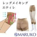 40%OFF【日本製】サンダルもOK 履くだけで脚すっきり むくみ防止 着圧パンスト レッグメイキング エティレ レディース 着圧ストッキング 夏用 MARUKO マルコ S/M RIZAP(ライザップ)グループ
