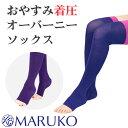 【日本製】シルクの保湿効果×かかと美容サポーター おやすみ着圧オーバーニーソックス  レディース M