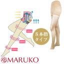 セフィル ヴィヴァンテ【日本製】履くだけで脚すっきり むくみ防止 着圧パンスト レッグメイキング 5本指タイプ レディース 着圧ストッキング 28hPa MARUKO マルコ 下半身 ヒップ 太もも 脚 むくみ