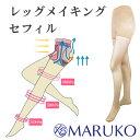 20%OFF【日本製】履くだけで脚すっきり むくみ防止 着圧パンスト レッグメイキング セフィル ノーマルタイプ レディース 着圧ストッキング 28hPa MARUKO マルコ RIZAP(ライザップ)グループ