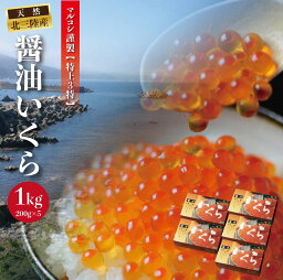 <strong>いくら</strong>醤油漬け<strong>1kg</strong>【送料無料】<strong>いくら</strong>造り40有余年 マルコシ謹製 岩手三陸産 3特<strong>いくら</strong> 200g5箱セット