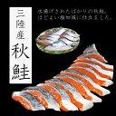 【送料無料】冷凍新巻鮭 約2.5kgの新巻鮭半身分を切り身でお届け!!10切〜13切【冷凍便】Salmon【グルメ_DL】