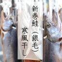 昔ながらの寒風干し新巻鮭(銀毛)三陸産【送料無料】鮭、さけ、サケ、サーモン、銀鮭、無添加、塩のみで味付け.【お歳暮】新物11月末から発送可能。切身も承ります。