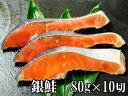 【銀鮭 骨なし切身 80g×10切】ぎんさけ ギンジャケ