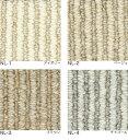 防音ラグ&カーペットスミノエ ナチュラルライン約 261×352 cm(約6畳)【メーカー直送品】