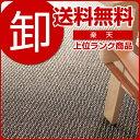 ラグ&カーペットスミノエ ネスト約 261×261 cm(江戸間4.5畳)【メーカー直送品】