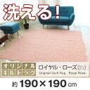 洗えるキルトラグ【パッチワーク&キルト】ロイヤル・ローズ(ローズ)約 190×190 cm(正方形サイズ)ソファーカバー、ベッドカバーとしても使えます