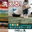 20色・7サイズから選べるラグ 洗えるタイプセレクトカラー・ラグ カーペット丸洗いOK! オールシーズン使える床暖房 & ホットカーペットカバー 対応サイズ:約 140 cm丸