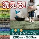20色・5サイズから選べるラグ 洗えるタイプセレクトカラー・ラグ カーペット丸洗いOK! オールシーズン使える床暖房 & ホットカーペットカバー 対応サイズ:約 200×200 cm