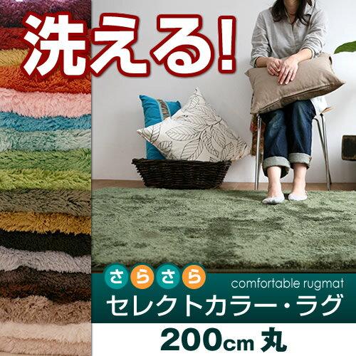 20色・7サイズから選べるラグ 洗えるタイプセレクトカラー・ラグ カーペット丸洗いOK! …...:marukura:10010621