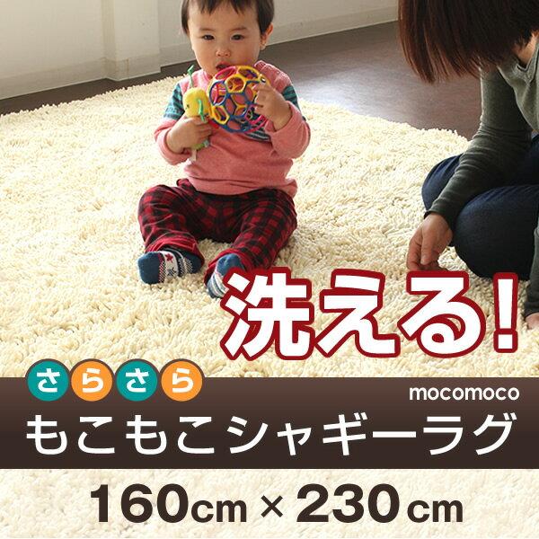 ラグマット&オールシーズン・カーペットモコモコ・ラグ 約 160×230 cm洗えるシャギ…...:marukura:10000201