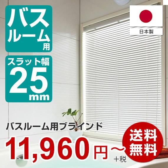 浴室 用 ブラインド バスルームタチカワ ブライ...の商品画像