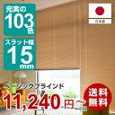 タチカワブラインド シルキーカーテンオーダーメイド・ブラインド(スラット幅15mm)幅61cm〜80cm×丈221cm〜250cm【オーダーメイド商品…