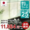 タチカワ ブラインド シルキー 酸化チタンコート(スラット幅25mm)幅161cm〜180cm×丈1
