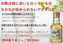 ショッピングミニ 【工場直送】お酢好きさんの為のうめ酢ミニボトル 150ml