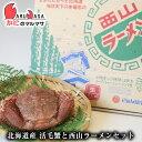 お歳暮特集!北海道産 活毛がに350g×2尾&札幌ラーメン 西山5食セット!釧路/えりもなど旬なカニを北海道直送!