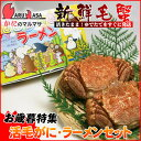 お歳暮特集!北海道産 活毛がに350g×2尾&旭山動物園ラーメン3食セット!釧路/えりもなど旬なカニを北海道直送!