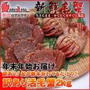 年末年始先行予約 ギフトセット 北海道産 訳あり活毛がに2kg お得なカニ福袋