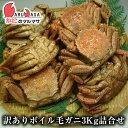 お歳暮 ギフト 毛ガニ あす楽【北海道産 冷蔵 訳ありボイル...