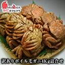 贈り物 ギフト 毛ガニ あす楽【北海道産 冷蔵 訳ありボイル...