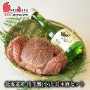 北海道産 活毛がに350g×2尾&増毛の地酒セット 國稀 北...