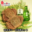 贈り物 ギフト 毛ガニ あす楽【活毛がに&増毛の地酒セット(...
