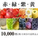 【クーポン利用で1000円OFF】【送料無料】季節の果物を4...