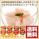 【送料無料】【ギフト】山形ジェラート 4種セット (計8個入...