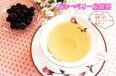 蘭苺『ブルーベリー烏龍茶』30gお試しサイズほんのり甘酸っぱい大人の味 烏龍茶フレーバーティー 果実の香り中国茶専門店マルメロ送料無料メール便