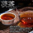 黒茶 餅茶『 茯茶 (フーチャ)』 50g お試しサイズ♪プーアル茶 プーアール茶中国茶 ダイエット...