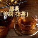 中国高級茶『茯茶(ふーちゃ)(ふー茶)』200gお試しサイズ♪中国茶 茶葉 黒茶 ダイエット茶送料無料漢方茯茶 ダイエット茶中国茶専門店マルメロ