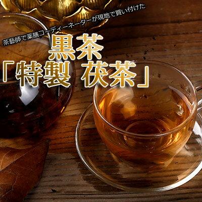 『茯茶(ふーちゃ)(ふー茶)』300g茶葉 黒茶 ダイエット茶極品 プーアル茶 送料無料 茶葉 通販プーアル茶専門店マルメロ