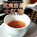 中国茶【大紅袍(水仙) 100g】高級烏龍茶 茶葉 通販武夷山岩茶 武夷 岩茶 烏龍茶 ウーロン茶中国茶専門店マルメロ送料無料