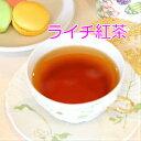 中国茶 紅茶ライチ紅茶250g茘枝紅茶 ライチ ライチティー Litchi Tea フレーバー茶葉 通販送料無料中国茶台湾茶専門店マルメロキリリと冷やしても美味しい