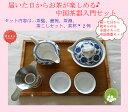 アウトレット 中国茶器【景徳鎮 茶器セット】けいとくちん中国茶器入門セット茶器 通販中国茶器専門店マルメロ
