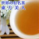 台湾茶 東方美人 50gお試し 茶葉 烏龍茶 ウーロン茶 高山茶送料無料 楽天市場台湾茶専門店 マルメロRCP 10P02jun13
