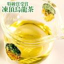 凍頂烏龍茶 50g台湾茶 高山茶 茶葉烏龍茶 ウーロン茶台湾茶専門店マルメロ 台湾高山茶 とうちょううーろんちゃ茶 凍 お試し通販 送料無料メール便