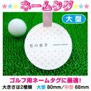 ♪フルカラー♪ゴルフ ネームプレート < 丸形 ハート 大型80mm >【10times_free】